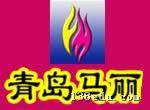 青岛马丽化妆艺术学校