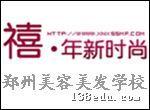 郑州禧年新时尚美容美发化妆摄影培训学校