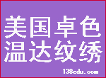 上海温达纹绣(美国卓色上海分部)