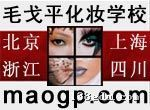 北京毛戈平形象设计艺术学校(MGP)