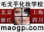 上海毛戈平形象设计艺术学校(MGP)