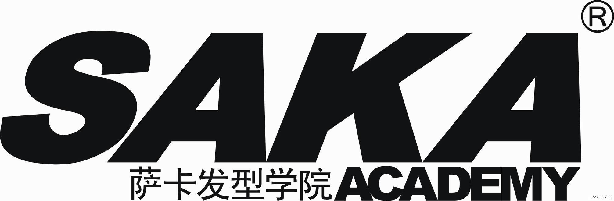 广州saka(萨卡)发型学院的学校logo-138edu