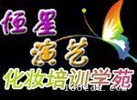 广州恒星(演艺)化妆培训学苑