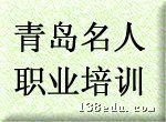青岛名人培训学校