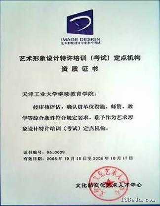 天津工业<font color=red>大学继续教育学院</font>招生简章-138edu