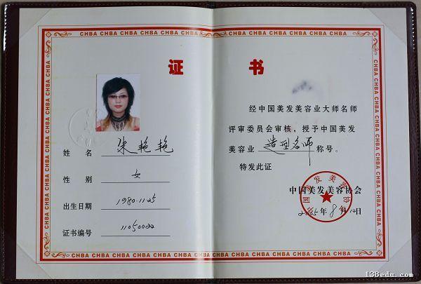 河北省中小学及幼儿园教师全员远程培训荣誉证书