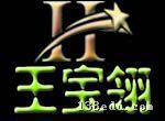 北京王宝翎化妆学校