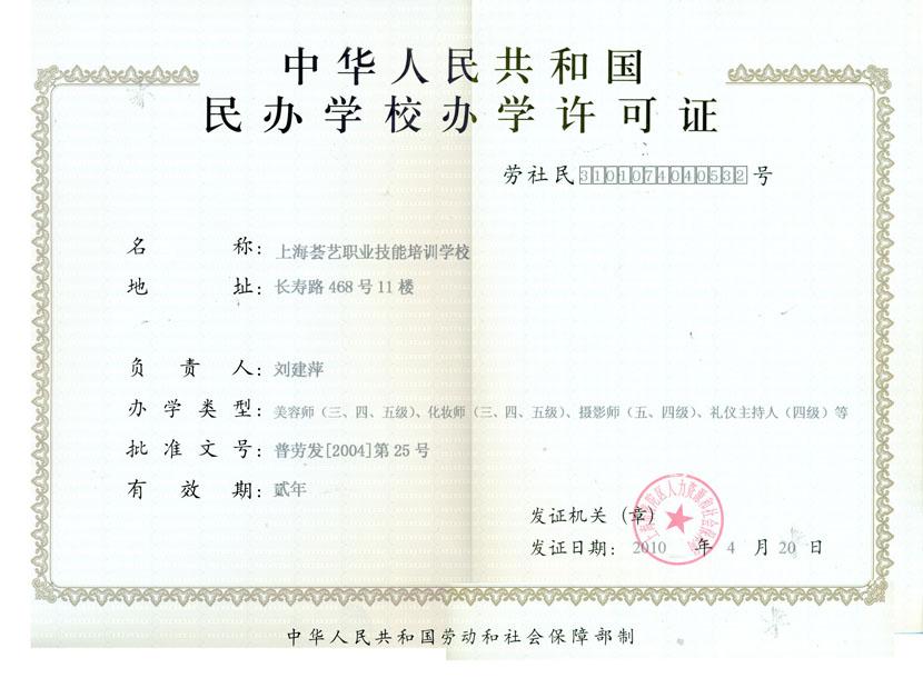 由上海市劳动局及民政局批准成立