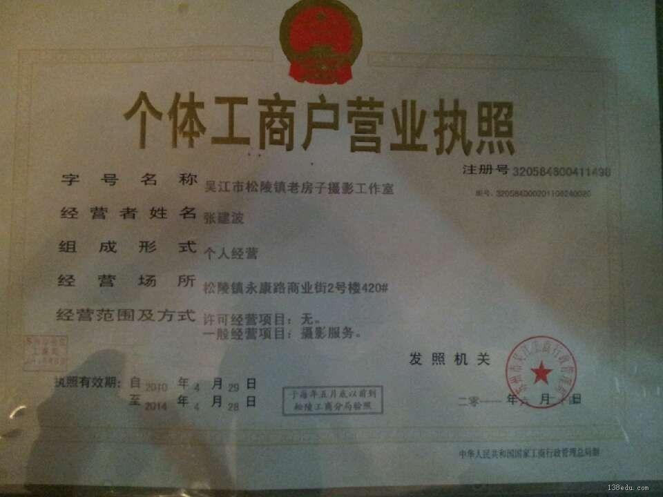 老房子化妆摄影培训机构校的招生简章-138美妆培训网