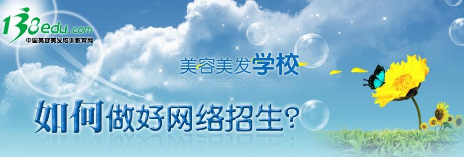 中国美容美发培训教育招生网-广州天河美发造型培训机构/学校-138美图片