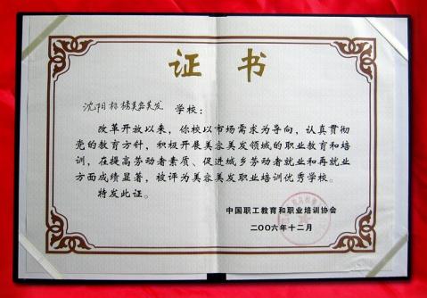 中國沙宣美發院官網_美發技術學校官網_歐萊雅美發官網