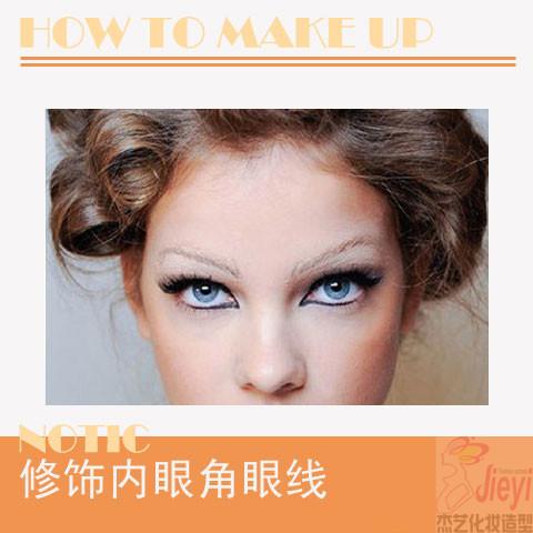 创意妆的画法步骤图