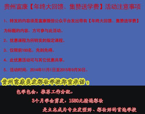 贵阳富康美发彩妆专业培训学校